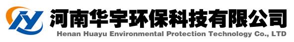 河南华宇环保科技有限公司
